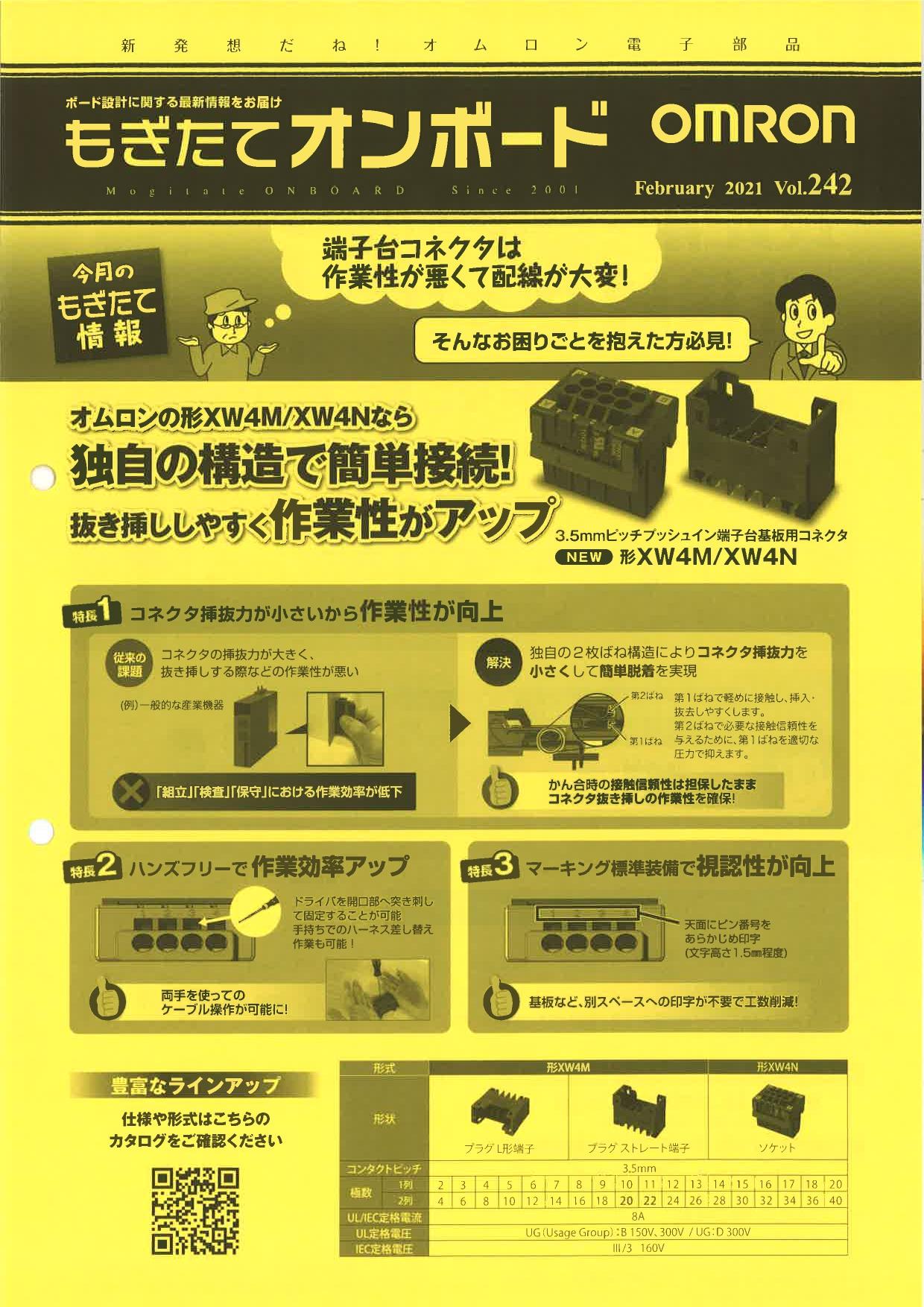 http://epace.co.jp/swfu/d/MogitateOnboard_Vol.242_01.jpg